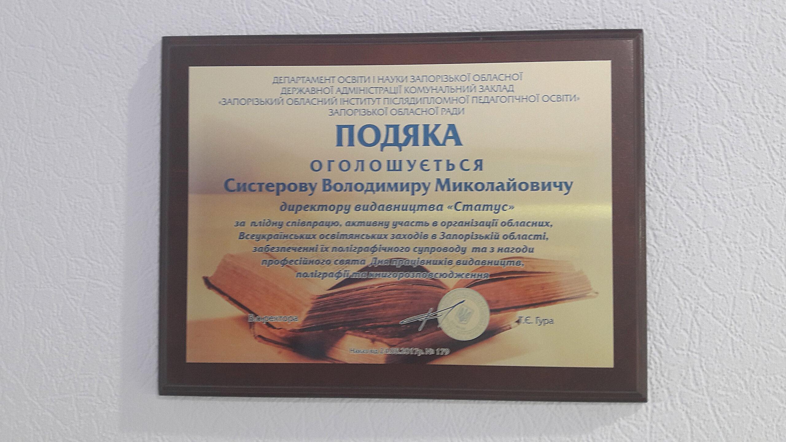 С Днём издателя поздравили директора «СТАТУСа»