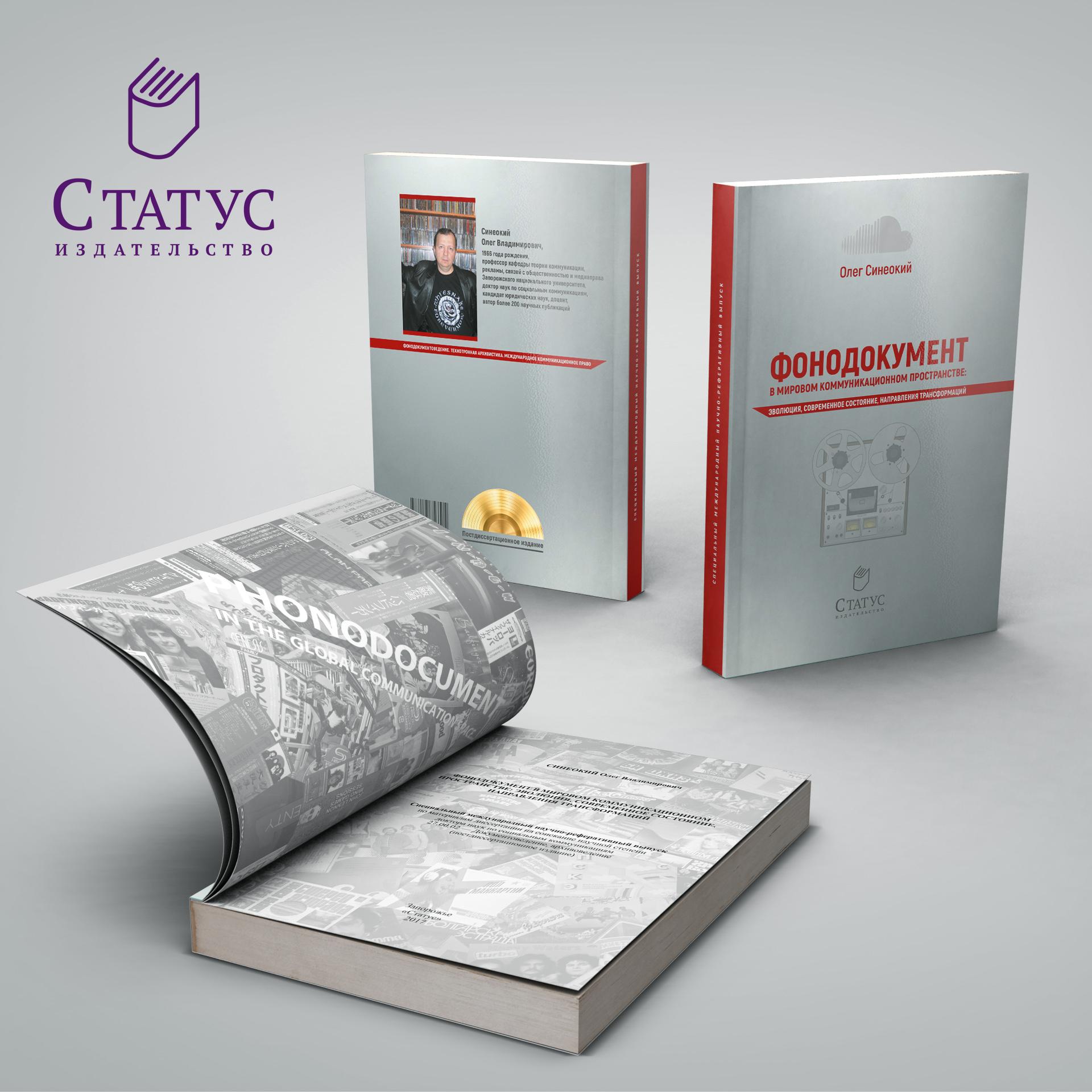 В издательстве «СТАТУС» вышла книга запорожского учёного Олега Синеокого
