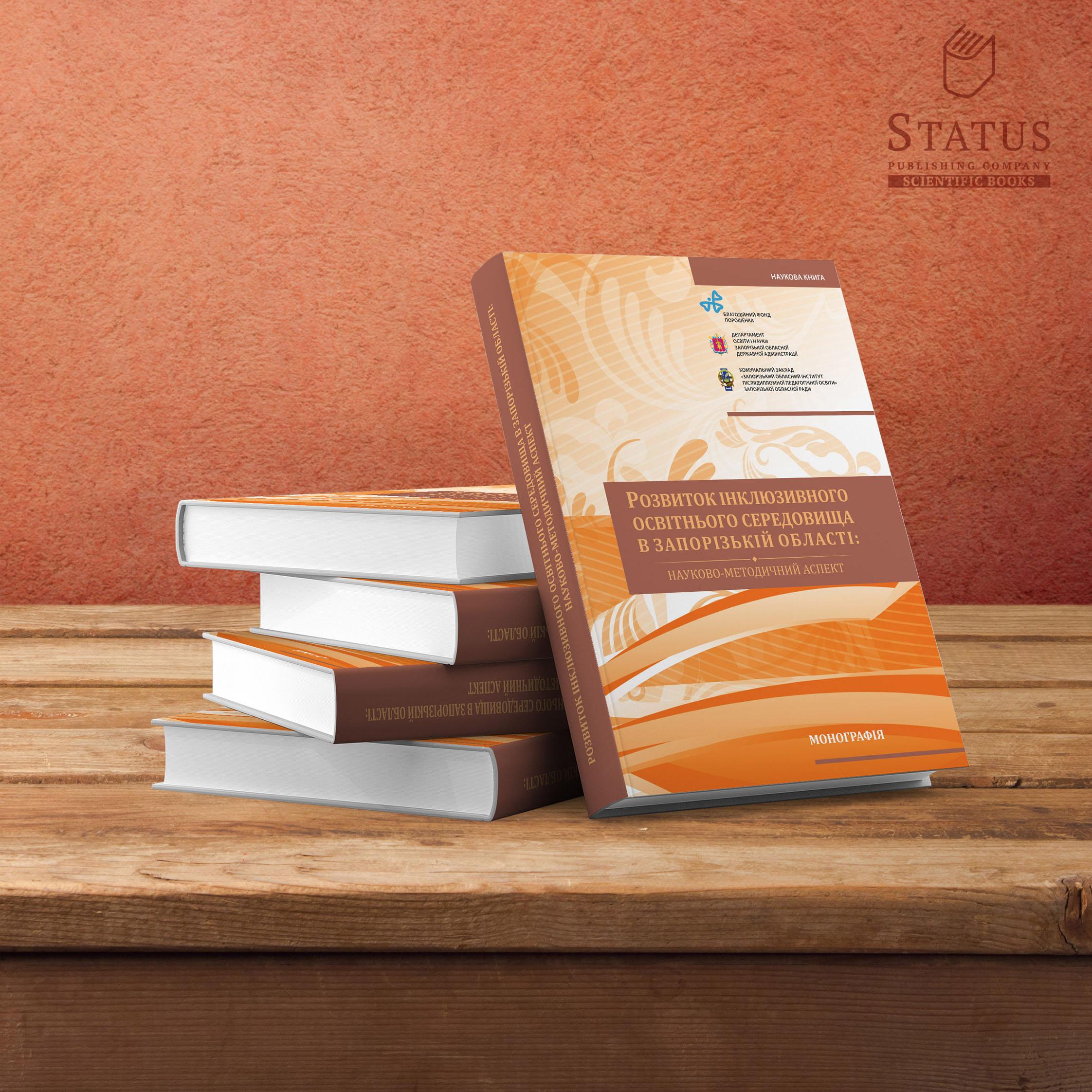 В Запорожье издаются научные книги по инклюзии в помощь педагогам всей Украины