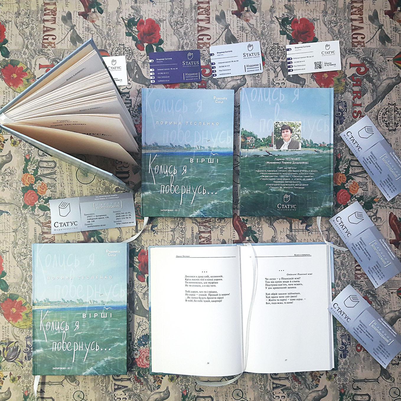Эксклюзивные книги со «СТАТУСом» от одного экземпляра