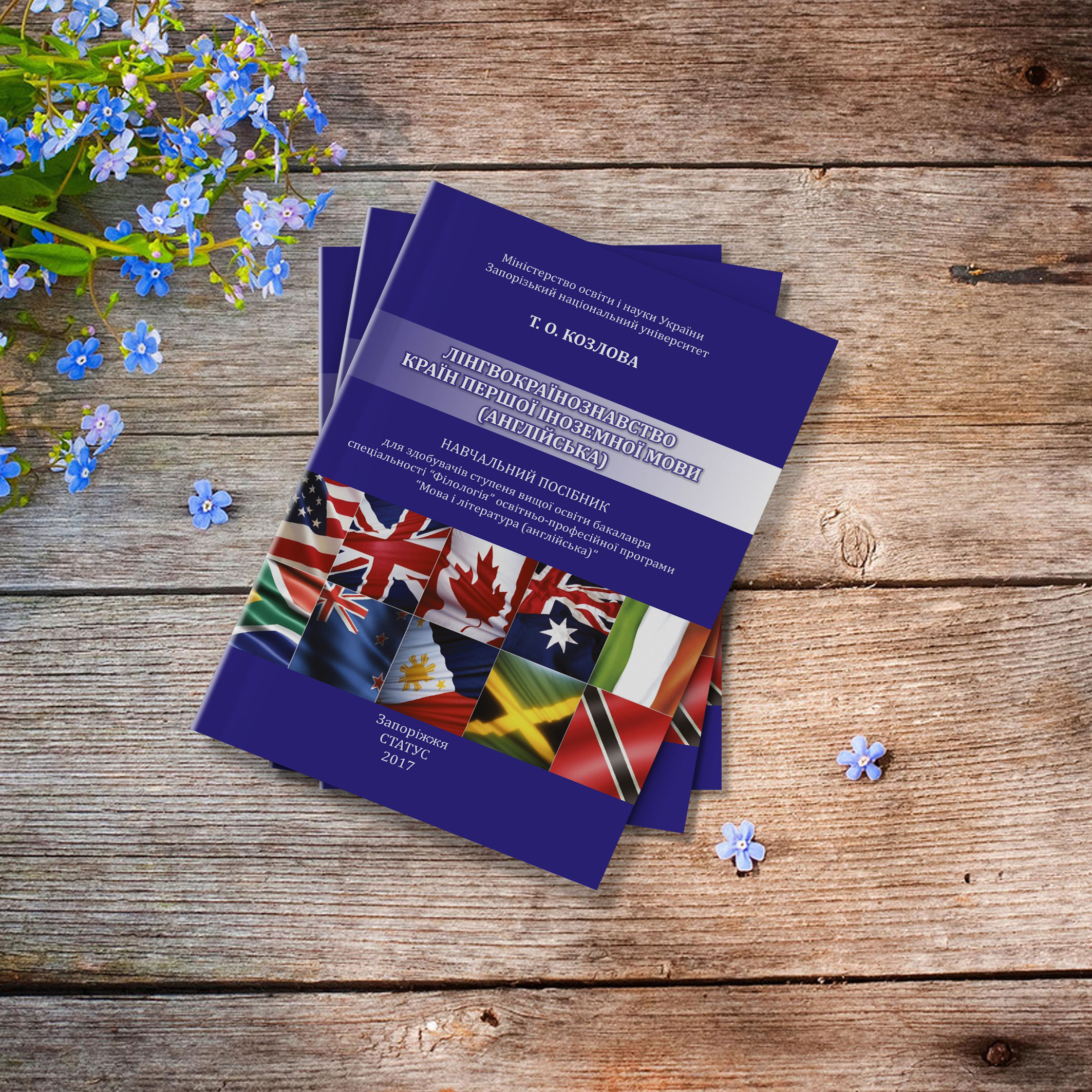 У «СТАТУСі» видано навчальний посібник «Лінгвокраїнознавство країн першої іноземної мови (англійська)»