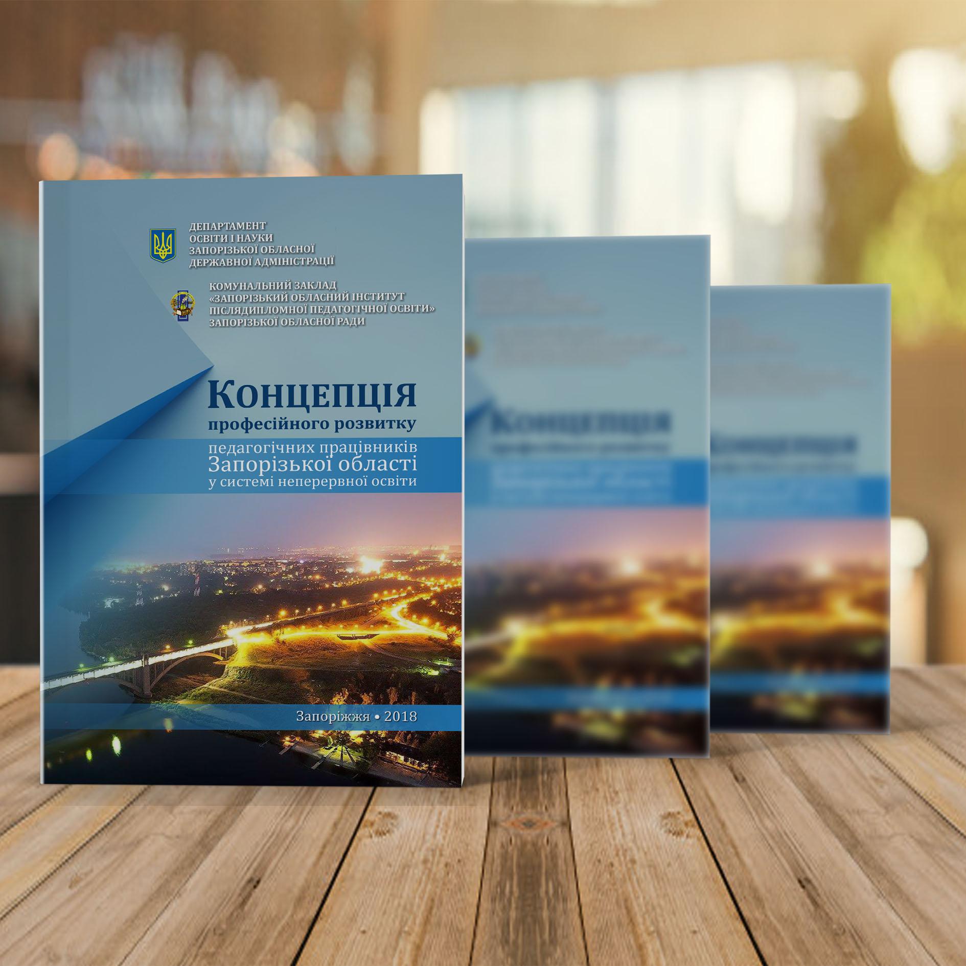 Издательство «СТАТУС» представляет методические рекомендации по организации профессионального развития педагогов Запорожской области