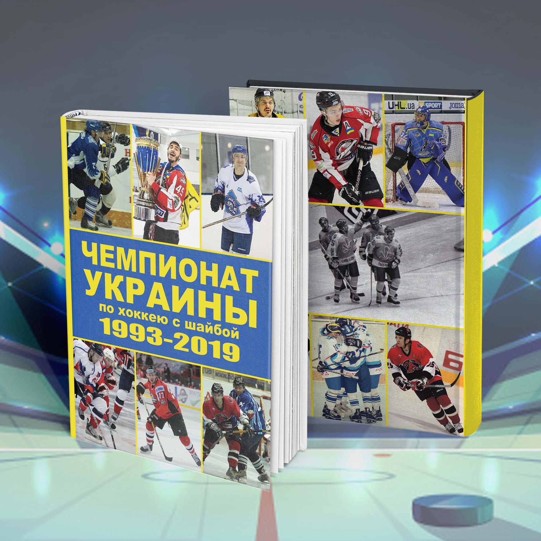 Чемпионат Украины по хоккею с шайбой. 1993–2019 гг.