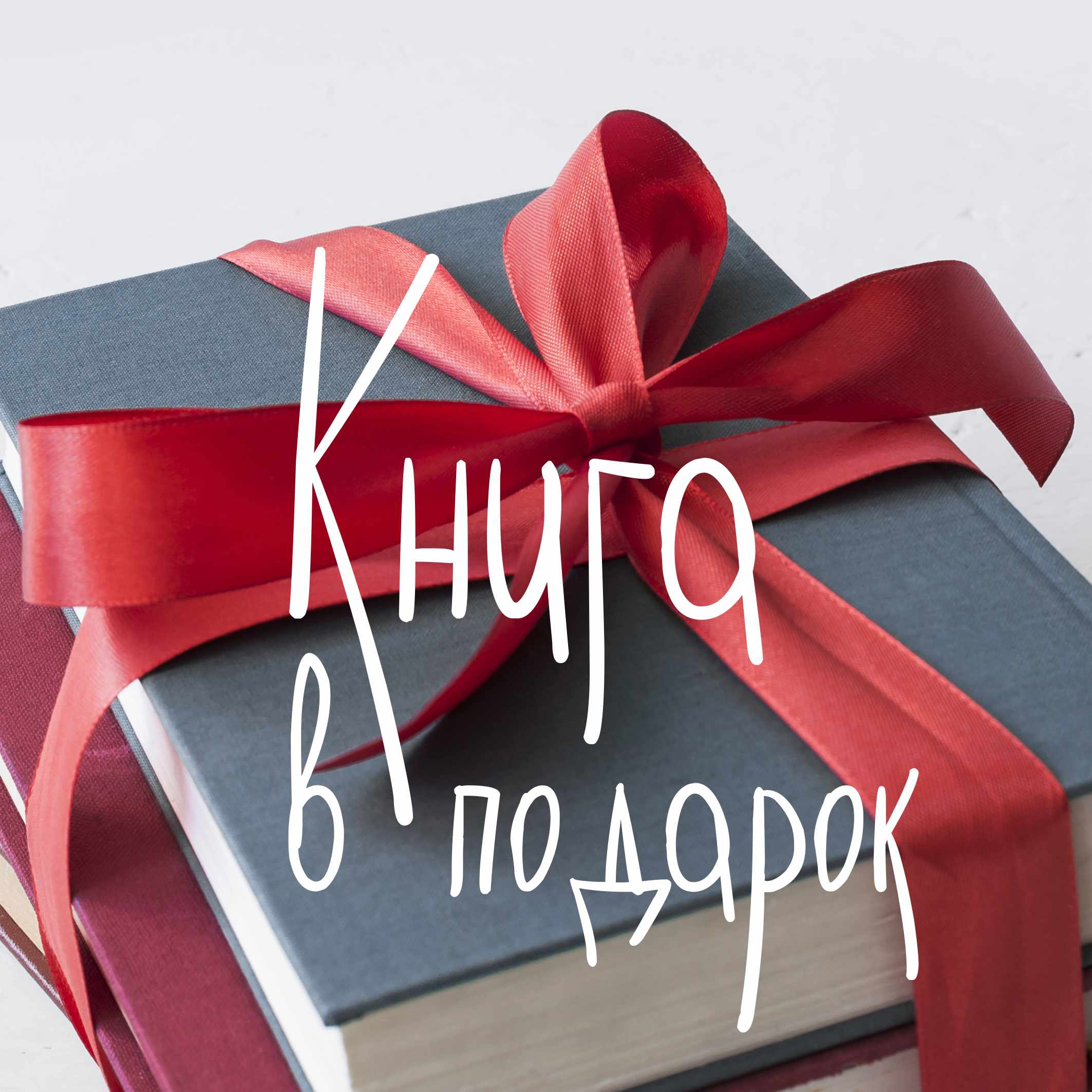Книга в подарок может стать оригинальной