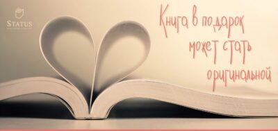 Издать книгу в подарок