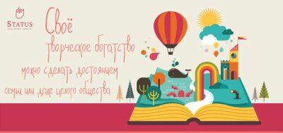 Пишите лучшие книги, а мы в издательстве «СТАТУС» знаем, как их изготовить и всегда рады помочь Вам