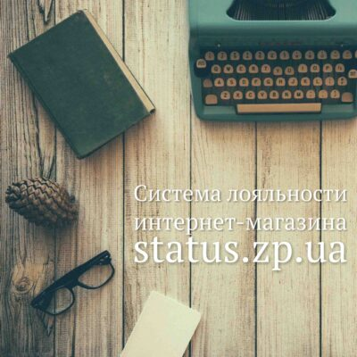 Система лояльности интернет-магазина status.zp.ua