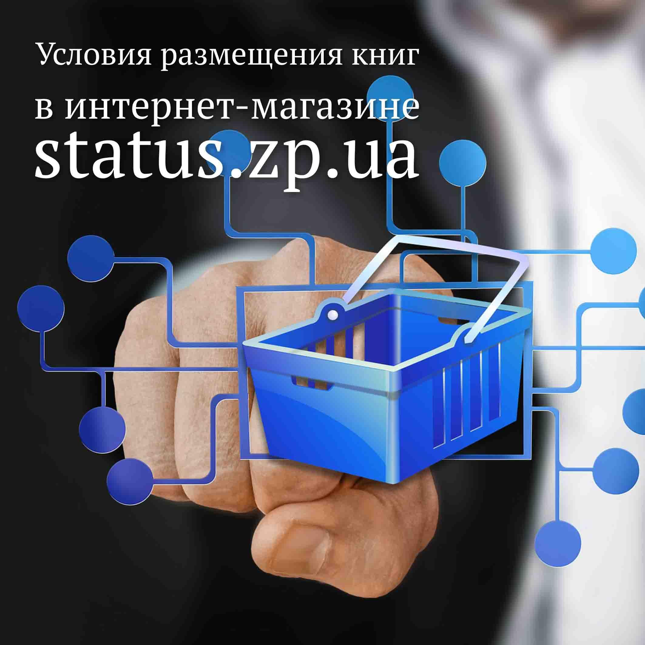 Условия размещения книг в интернет-магазине status.zp.ua
