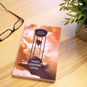 Романтики Серия современной поэзии и прозы