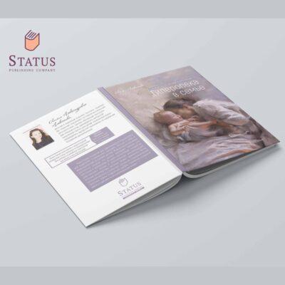 Автор издательства «СТАТУС» Лилия Алексеенко предсталяет свою книгу по детской психологии