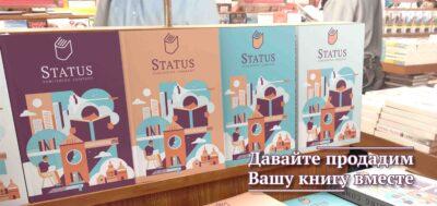 Теперь наша компания не только профессионально издаст и качественно напечатает Вашу книгу от одного экземпляра, а и разместит её для продажи в интернет-магазине status.zp.ua.