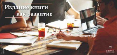Встречая клиентов в редакции издательства, наш коллектив восхищается богатством внутреннего мира каждого автора.