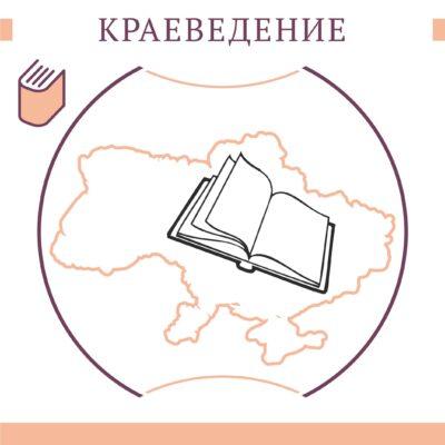 Краеведение издательства «СТАТУС»