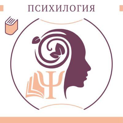 Психологическая литература