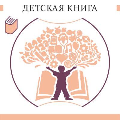 Книги для детского возраста