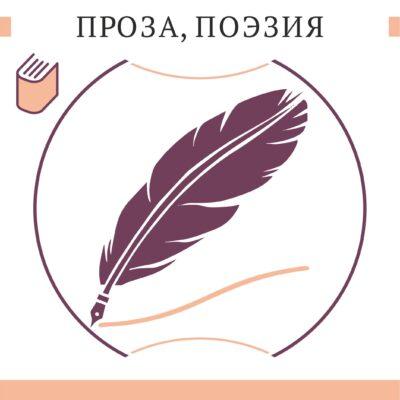 Прозаические и поэтические книги издательства «СТАТУС»