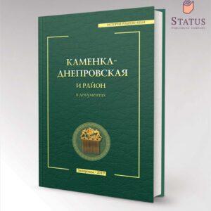 Каменка-Днепровская и район в документах
