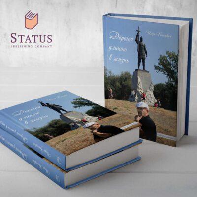 Издательство «СТАТУС» помогло издать книгу Игоря Писецкого