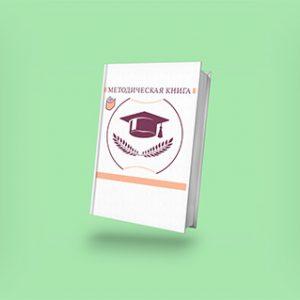 Методическая книга