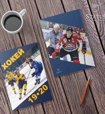 Видано довідник «Хокей 19/20» для українських вболівальників