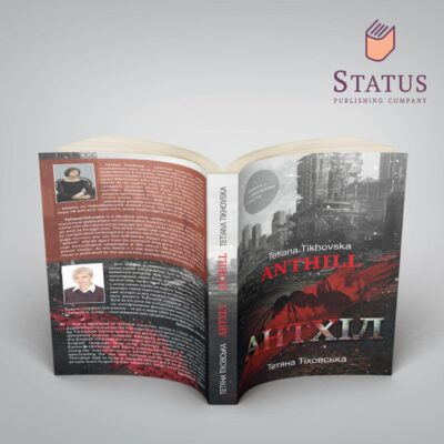 Книга Тетяни Тіховської «Антхіл»