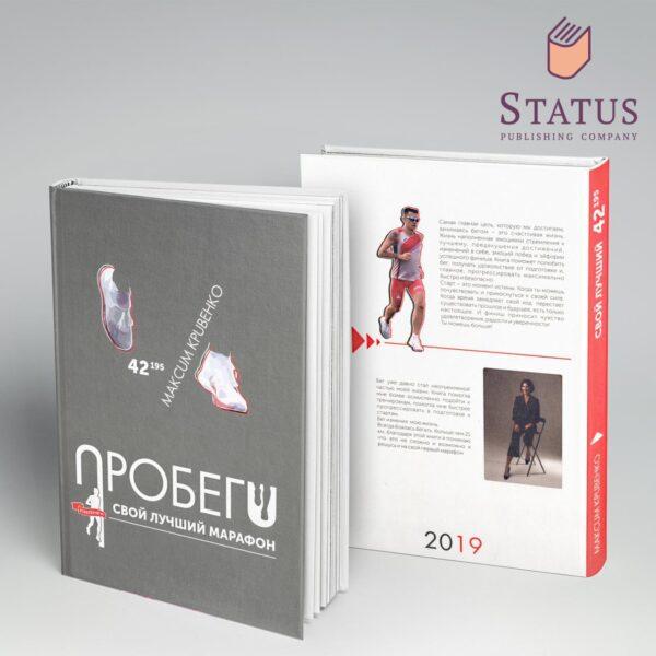 Книга Максима Кривенко «Пробеги свой лучший марафон»