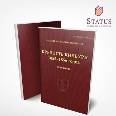 Крепость Кинбурн, книга. Автор-составитель Василий Васильевич Зелинский