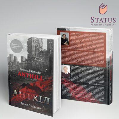 Антхіл (Anthill) – книжка Тетяни Тіховської